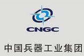 铭邦合作客户_中国兵器工业集团